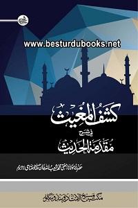 Kashf ul Mughith fi Sharh Muqaddima ul Hadith کشف المغیث فی شرح مقدمۃ الحدیث