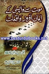 Maut se Wapsi kay Iman Afroz Waqiat By Mufti Abdul Ghani موت سے واپسی کے ایمان افروز واقعات