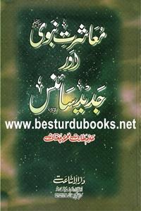 Muashrat e Nabvi [S.A.W] aur Jadeed Science By Hakeem Tariq Mahmood Chughtai معاشرت نبویؐ اور جدید سائنس