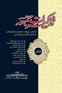 Tazkiraat e Juma By Mufti Nawal ur Rahman Shah تذکیرات جمعہ