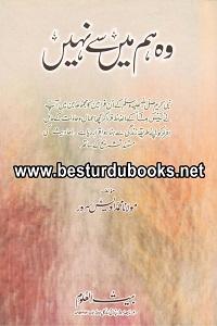 Wo Ham mein se Nahi By Maulana Uwais Sarwar وہ ہم میں سے نہیں