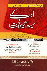 Adab kay Herat Angez Waqiat By Qari Muhammad Ishaq Multani ادب کے حیرت انگیز واقعات