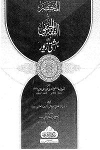 Al Mukhtasar fil Fiqh il Hanafi المختصر فی الفقہ الحنفی عربی بہشتی زیور