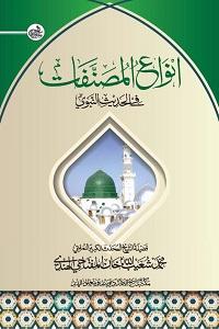 Anwaul Musannafat fih Hadith انواع المصنفات فی الحدیث النبوی مصنف: الشیخ محمد شعیب اللّٰہ خان مفتاحی