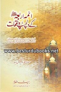 Ayimma Arbaa kay Dilchasp Waqiat By Maulana Muhammad Uwais Sarwar ائمہ اربعہ کے دلچسپ واقعات