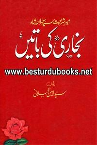 Bukhari ki Baatien By Syed Ameen Gilani بخاری کی باتیں