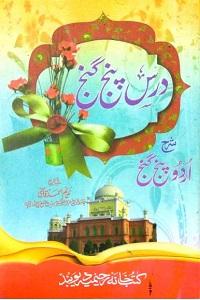 Dars e Panj Ganj Urdu Maulana Nadeem Ahmad Qasmi درس پنج گنج اردو