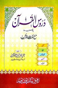 Duroos ul Quran Urdu Tafseer Para Amm دروس القرآن پارہ 30