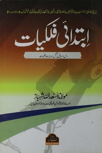 Ibtidaee Falkiyaat By Maulana Asadullah Shahbaz ابتدائی فلکیات