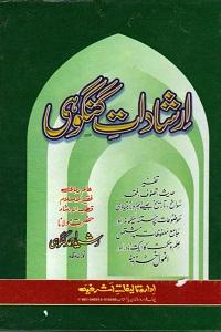Irshadat e Gangohi By Mufti Abdur Raoof Raheemi ارشادات گنگوہی