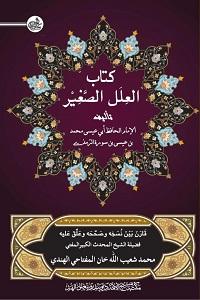 Kitab ul Ilal Al Saghir کتاب العلل الصغیر للامام محمد بن عیسی الترمذی تعلیق و تصحیح: الشیخ محمد شعیب اللّٰہ خان مفتاحی