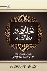 Nafahaat ul Abeer نفحات العبير فى مهمات التفسير مصنف: الشیخ محمد شعیب اللّٰہ خان مفتاحی