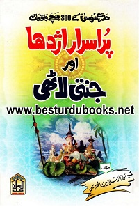Pur Asrar Azhdaha aur Jannati Lathi By Maulana Arsalan Bin Akhtar پراسرار اژدھا اور جنتی لاٹھی