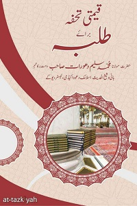 Qeemti Tohfa Baraye Talaba By Maulana Muhammad Saleem Dhorat قیمتی تحفہ برائے طلبہ