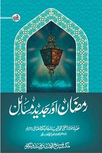 Ramzan aur Jadeed By Mufti Shuaibullah Khan Miftahi رمضان اور جدید مسائل