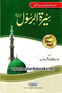 Seerat ur Rasool [S.A.W] By Shah Waliullah Dehlvi سیرت الرسولﷺ