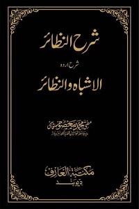 Sharh un Nazair Urdu SharhAl Ashbah wan Nazair By Mufti Muhammad Masoom Qasmi شرح النظائر اردو شرح الاشباه والنظائر