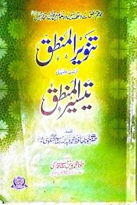 Tanveer ul Mantiq Urdu Sharh Taiseer Ul Mantiq Maulana Abdullah Gangohi تنویر المنطق اردو شرح تیسیر المنطق Pdf Download