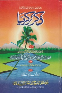 Zikr e Zakriya By Markaz Al Shaikh Abil Hasan Ali Al Nadwi ذکر زکریا