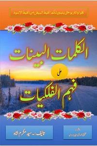 Al Kalimaat ul Bayyinaat By Maulana Syed Mukarram Shah الکلمات البینات علی فہم الفلکیات