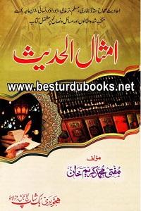 Amsal ul Hadith By Mufti Muhammad Kareem Khan امثال الحدیث