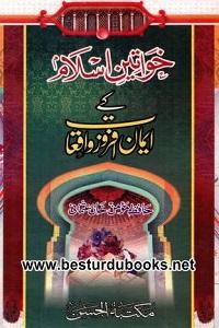 Khawateen e Islam kay Iman Afroz Waqiat By Hafiz Momin Khan Usmani خواتین اسلام کے ایمان افروز واقعات