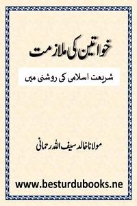 Khawateen ki Mulazimat Shariat e Islami ki Roshni mein By Maulana Khalid Saifullah Rahmani خواتین کی ملازمت