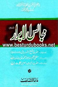Majalis ul Abrar By Shykh Ahmad Roomi مجالس الابرار