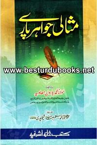 Misali Jawahir Paray By Maulana Haroon Muawiyah مثالی جواھر پارے