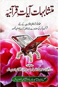 Mutashabihaat e Ayaat e Qurania By Maulana Shakeel Mazahiri متشابہات آیات قرآنیہ