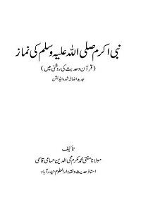 Nabi Akram [S.A.W] ki Namaz By Mufti Mukarram Muhiuddin Hussami Qasmi نبی اکرم ﷺ کی نماز