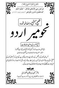 Nahw Meer Urdu نحو میر اردو مرتب: مولانا ناضر حسین بن عثمان ہتھوڑوی