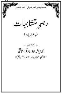 Rahbar e Mutashabihaat By Maulana Hafiz Ayyaz Ladsawangi Ishati رہبر متشابہات