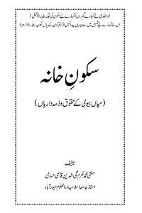Sukoon e Khana By Mufti Mukarram Muhiuddin Hussami Qasmi سکون خانہ