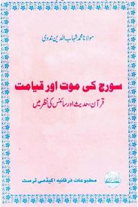 Suraj ki Maut aur Qayamat By Maulana Muhammad Shahabuddin Nadwi سورج کی موت اور قیامت