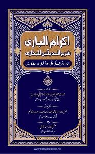 Ikram ul Bari By Maulana Ikram Ali اکرام الباری