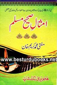Amsal e Sahih Muslim By Mufti Muhammad Kareem Khan امثال صحیح مسلم
