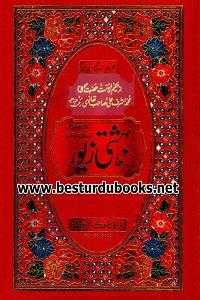 Ashrafi Asli Bahishti Ziwar Mudallal o Mukammal By Maulana Ashraf Ali Thanvi اشرفی اصلی بہشتی زیور مکمل و مدلل
