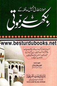 Bikhray Moti By Maulana Tariq Jameel بکھرے موتی