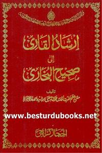 Irshad ul Qari ila Sahih il Bukhari By Mufti Rasheed Ahmad Ludhyanvi ارشاد القاری الی صحیح البخاری