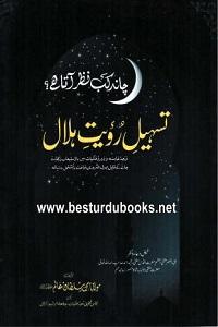 Tasheel e Royat e Hilal By Mufti Muhammad Sultan Alam تسھیل رؤیت ہلال