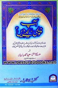 Aap Fatwa Kaise Den? By Maulana Mufti Saeed Ahmad Palanpuri آپ فتوی کیسے دیں؟