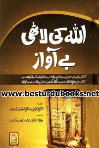 Allah ki Lathi Be Awaz By Shaykh Muhammad Salih Qahtani اللّٰہ کی لاٹھی بے آواز