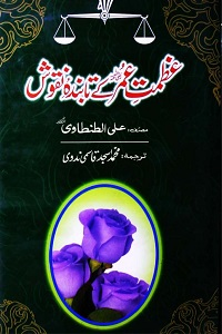Azmat e Umar [R.A] kay Tabinda Nuqoosh By Maulana Muhammad Asjad Qasmi عظمت عمرؓ کے تابندہ نقوش