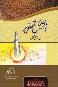 Digital Tasweer Fanni o Shari Tajzia By Mufti Shoaib Alam ڈیجیٹل تصویر فنی و شرعی تجزیہ