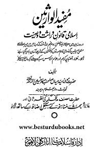 Mufeed ul Wariseen By Maulana Sayd Asghar Husain مفید الوارثین