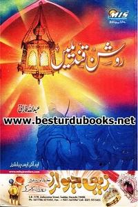 Roshan Qindeelen By Abdullah Farani روشن قندیلیں