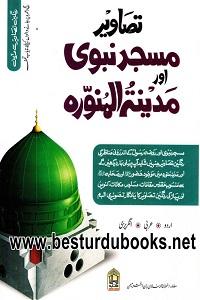 Tasaweer e Masjid e Nabvi aur Madina tul Munawara By Maulana Arsalan Bin Akhtar تصاویر مسجد نبوی اور مدینۃ المنورہ