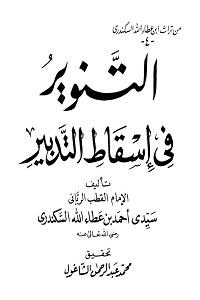 Al Tanweer fi Isqat Al Tadbeer التنویر فی اسقاط التدبیر