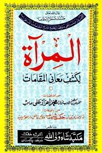 Al Miraat Urdu Sharh Maqamat المرآۃ اردو شرح مقامات